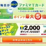 ファミマでの買い物がお得に!ファミマTカード!【WEB申し込み編】