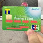 ファミマでの買い物がお得に!ファミマTカード!【届きました】