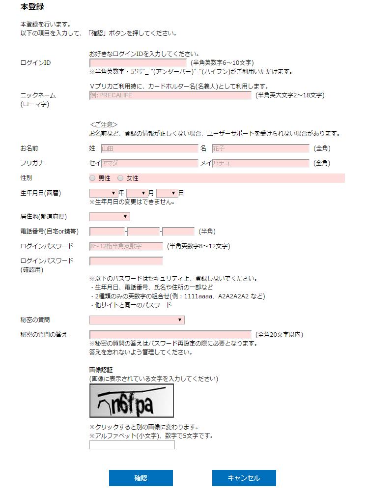 本登録_03