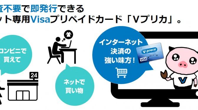 ネット専用Visaプリペイドカード「Vプリカ」 会員登録手順