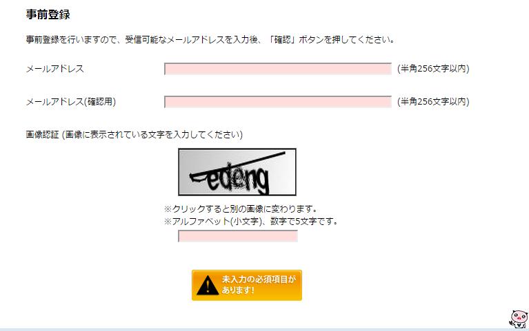 screencapture-vpcevssl-lifecard-co-jp-co-LW11-LW1101SC02SCR-do-1444590550236_03