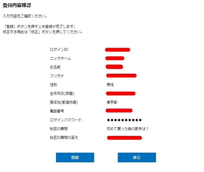 screencapture-vpcevssl-lifecard-co-jp-co-LW11-LW1102SC01DSP-do-1444590808909_03