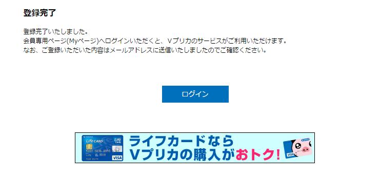 screencapture-vpcevssl-lifecard-co-jp-co-LW11-LW1102SC02DSP-do-1444590822611_03