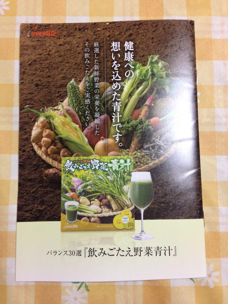 青 汁 飲み ごたえ 野菜 「飲みごたえ野菜青汁」を買ってみた!購入方法を説明
