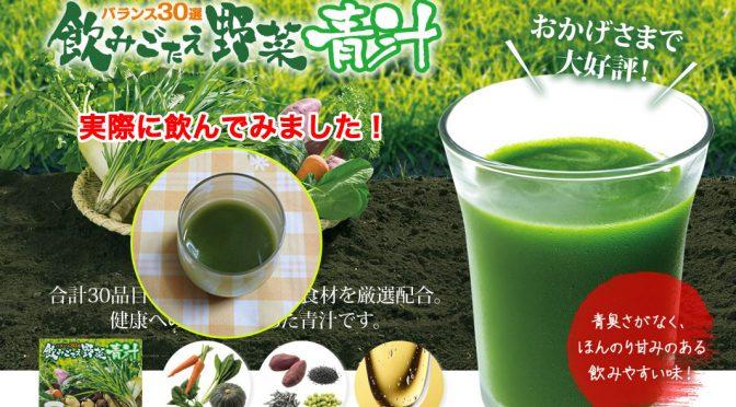野菜不足になりがちの私が「飲みごたえ野菜青汁」を飲んでみた!
