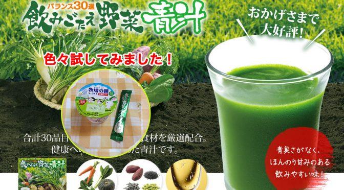 さらに飲みやすく!「飲みごたえ野菜青汁」のオススメの飲み方!