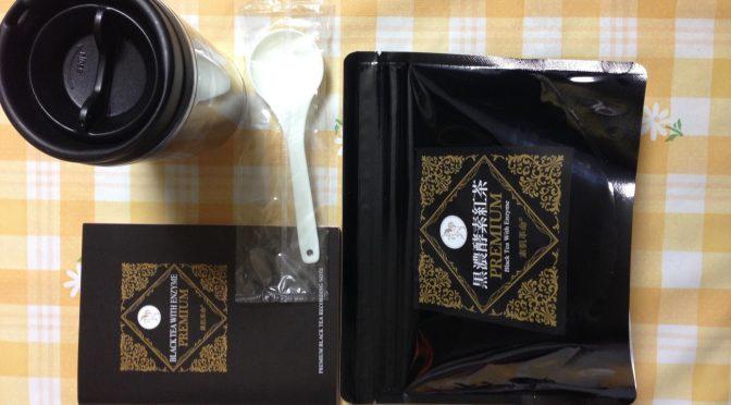 おいしい思いをしてダイエット!「黒濃酵素紅茶プレミアム」を飲んでみた!