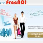 フリーダムすぎるクレジットカード!UCカード FreeBO!(フリーボ!)