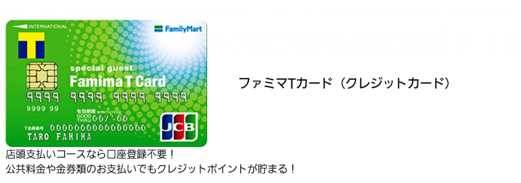 ファミマTポイントカード【公式サイト】