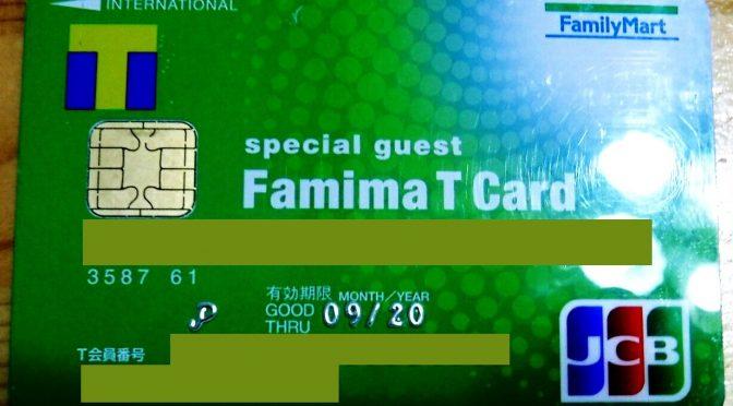 ファミマTポイントカード