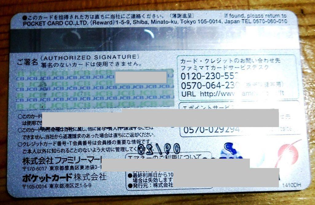 ファミマTポイントカードの裏面