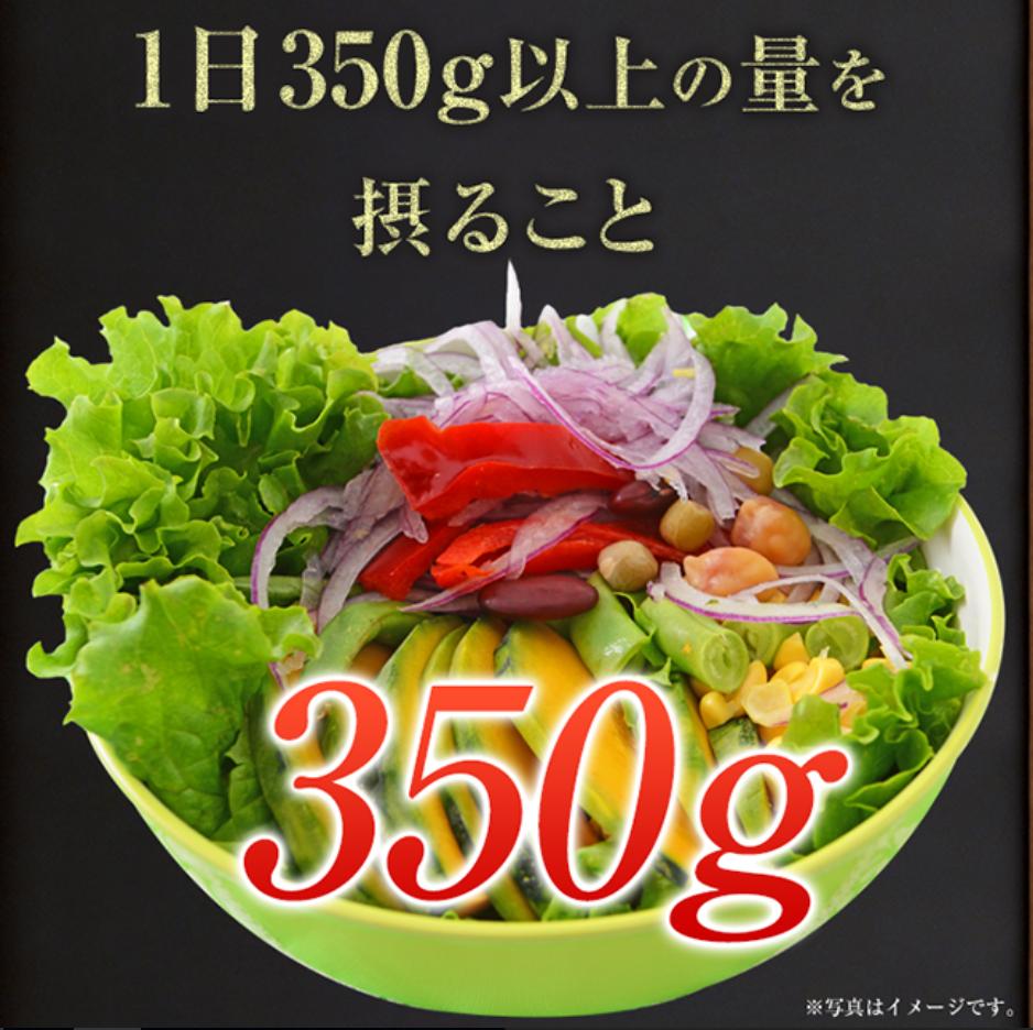 1日に必要な野菜の量