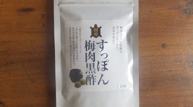 国産すっぽん梅肉黒酢」の500円モニターを申し込んでみた! ~商品が届いたよ編~