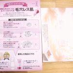 簡単に美肌ケア!【四季彩】スキンケアトライアル~感想編~
