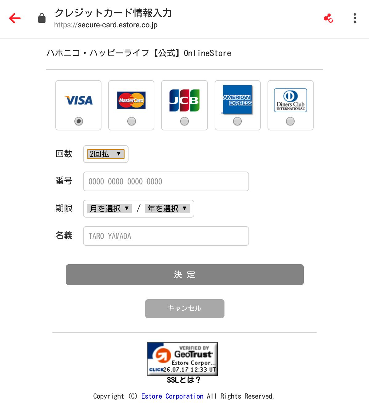 今回、クレジットカードを選びます