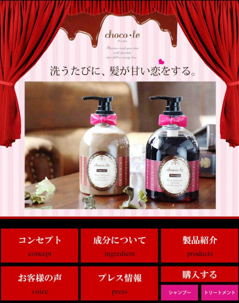 商品サイトのデザインはとってもオシャレです