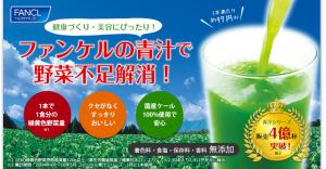 青汁の商品画像