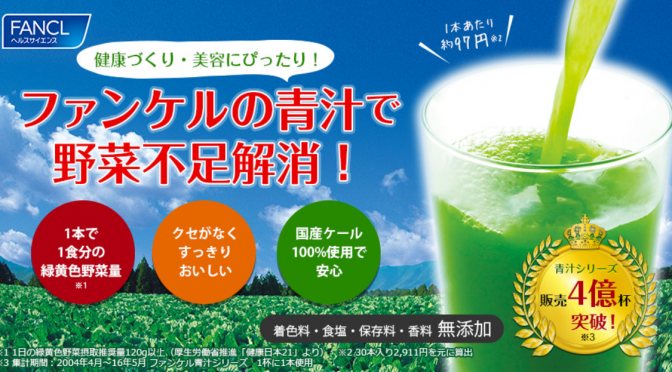 1日1食分の野菜がこれ1本! ファンケル本絞り青汁を試してみる~購入編~