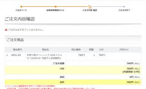 注文内容確認の画面の画像