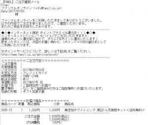 メール画像2