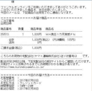 メール画像3