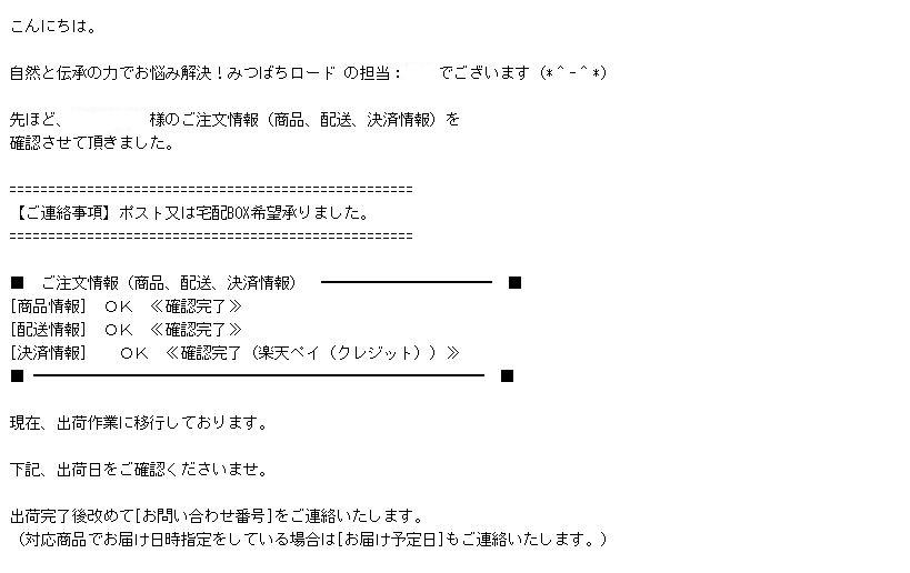 お知らせメール