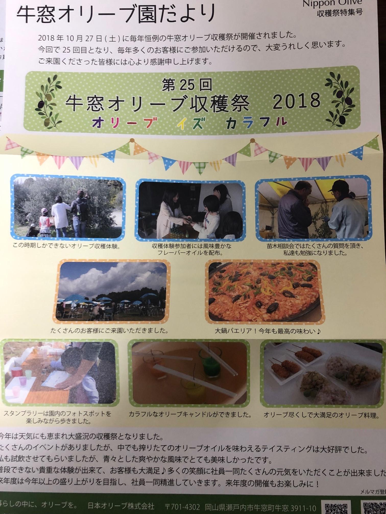オリーブ収穫体験のポスター