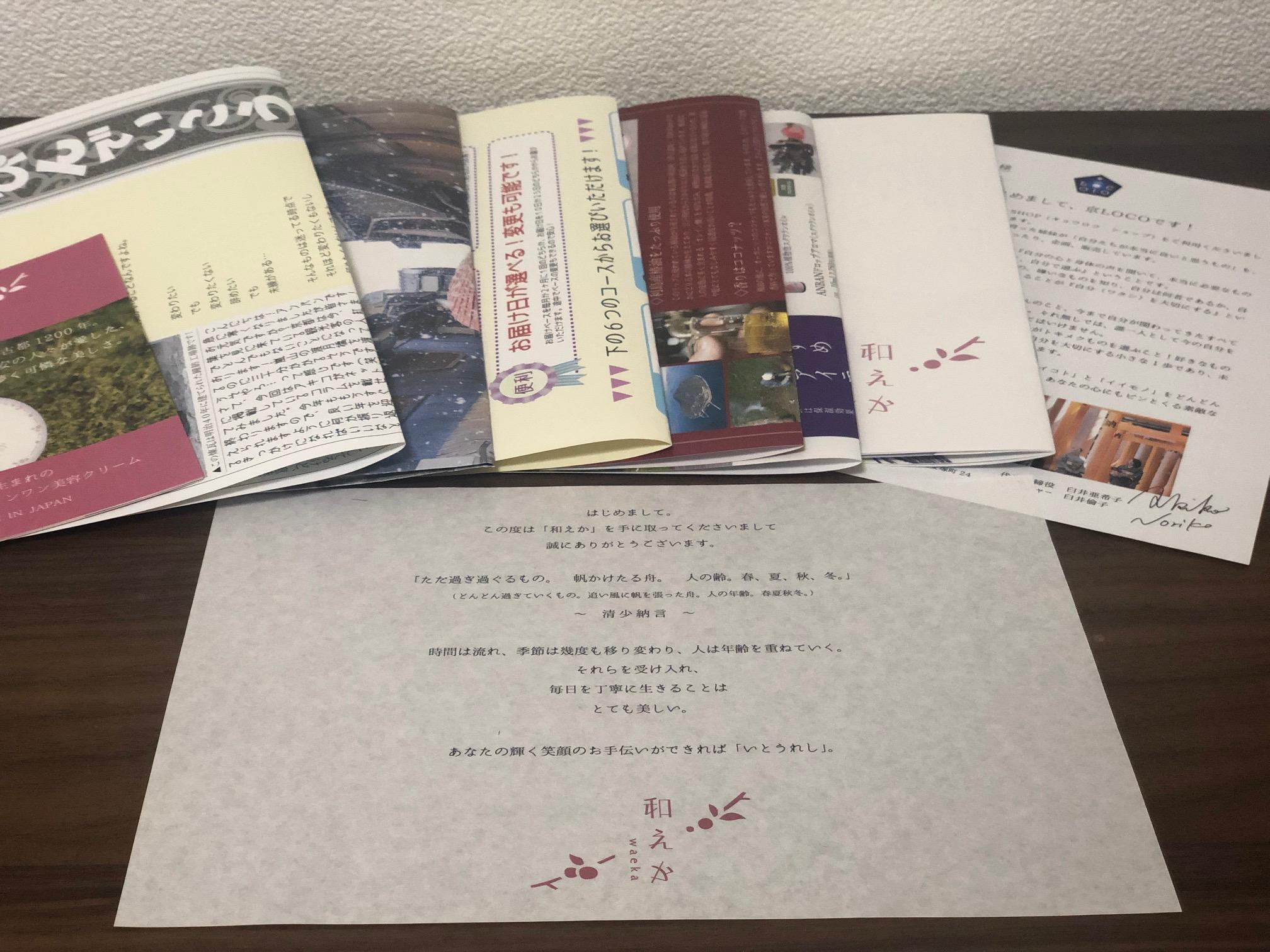 冊子やパンフレット