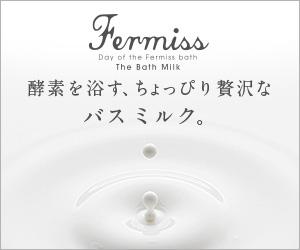 天然酵素で至福のバスタイム【Fermiss(フェルミス)】